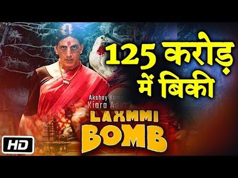 Akshay Kumar की Laxmmi Bomb बिकी 125 करोड़, आएगी इस OTT Platform पर