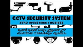 CCTV SECURITY SYSTEM | Low budget Business malayalam