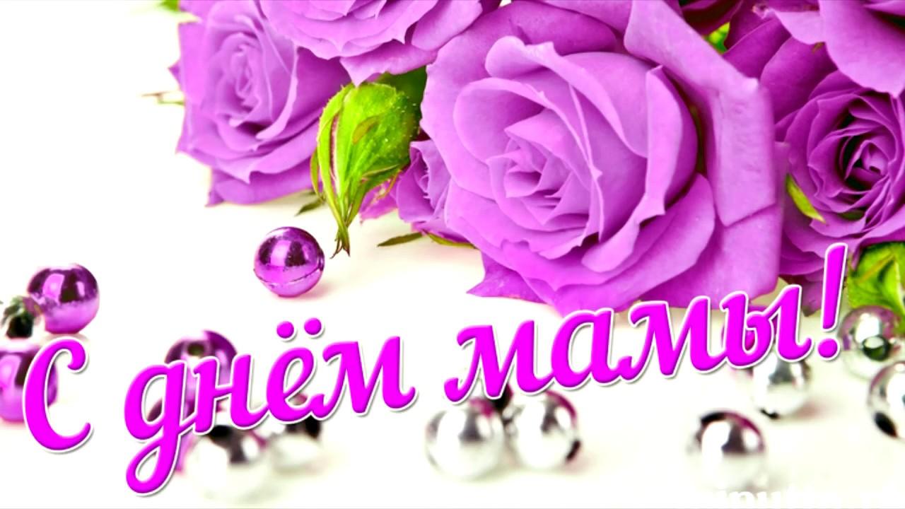 С днем матери поздравления с картинками