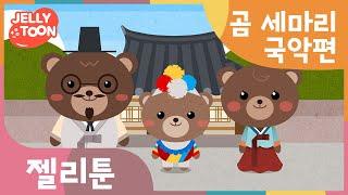 곰 세마리 국악 버전 (threeBears) | 어린이 동요 | 율동 동요 | Kids Song | 젤리툰 인기동요