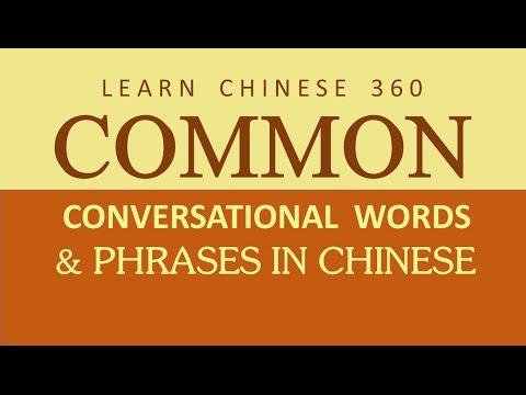 Common Conversational Words and Phrases in Chinese.