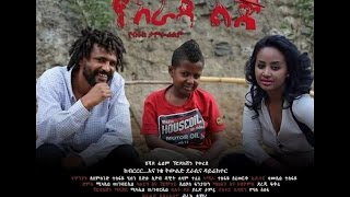YeArada Lij -New Ethiopian Amharic Movie  Trailer