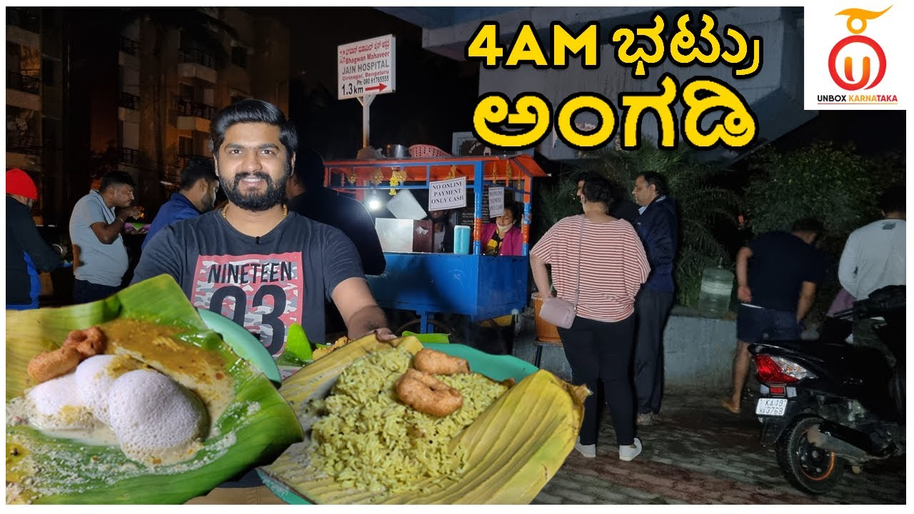 4AM Breakfast in Bengaluru at Bhatru Angadi  Tasty Rice Bath & Softest Idli   Kannada Food Review