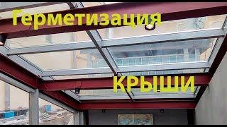 как сделать стеклянную крышу