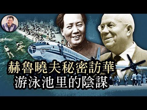 赫鲁晓夫秘密访华(歷史上的今天 20180731 第142期)