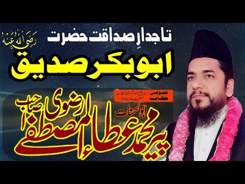 Hazrat Allama Molana Pir Muhammad Ata ul Mustafa Rizvi sab Topic Shan E Hazrat AbuBakar Siddique RA