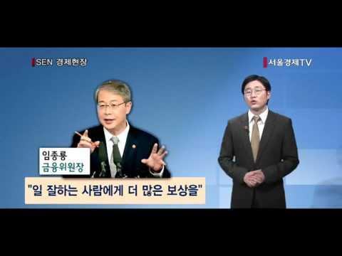 """[서울경제TV] 금융권 성과주의 """"일 잘하는 기준부터"""""""