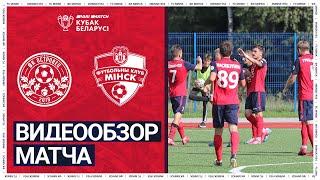 Кубок Беларуси | ФК Островец - ФК Минск 0-3 | Обзор матча