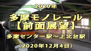 2020年 多摩モノレール 【前面展望】 多摩センター駅~上北台駅