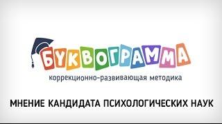"""Комментарий кандидата психологических наук о методике """"Буквограмма"""""""
