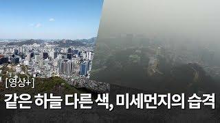 [영상+] 같은 하늘 다른 색, 미세먼지의 습격