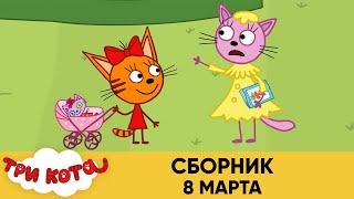 Три Кота Сборник 8 марта Мультфильмы для детей 2021