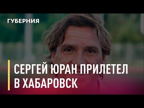 Новый главный тренер ФК «СКА-Хабаровск» прилетел в Хабаровск. Новости. 23/10/2020. GuberniaTV