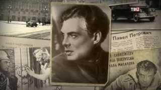 Павел Кадочников. Затерянный герой