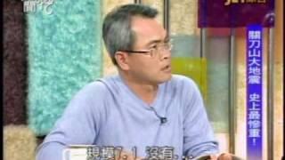 新聞挖挖哇:走過天災路(4/8) 20100309