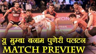 Pro Kabaddi 2017: U Mumba vs Puneri Paltan Match Preview | वनइंडिया हिंदी