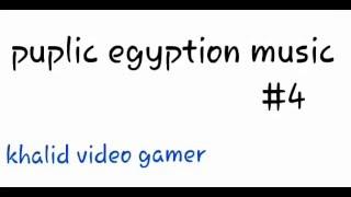 نغمات شعبيه مصريه #4      Puplic egyption music #4