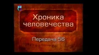 История человечества. Передача 1.56. Троянская война. Суд Париса