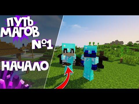 Путь магов | (Начало) | #1 Выживание с модами в Minecraft |