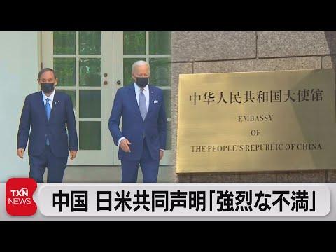 中国 日米共同声明「強烈な不満」を表明