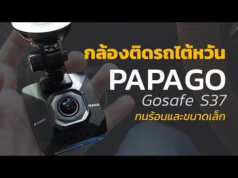 กล้องติดรถ PAPAGO GOSAFE S37 กล้องไต้หวันที่มาพร้อมหน้าจอขนาดเล็กสุด ณ บัดนาว