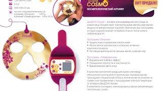 Специализированный физиотерапевтический аппарат ДиаДЭНС-Космо (ДЭНАС-Космо)(, 2014-11-12T04:00:15.000Z)