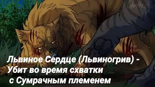 Коты - Воители Смерти Наших Любимых Героев (Чит.Опис)