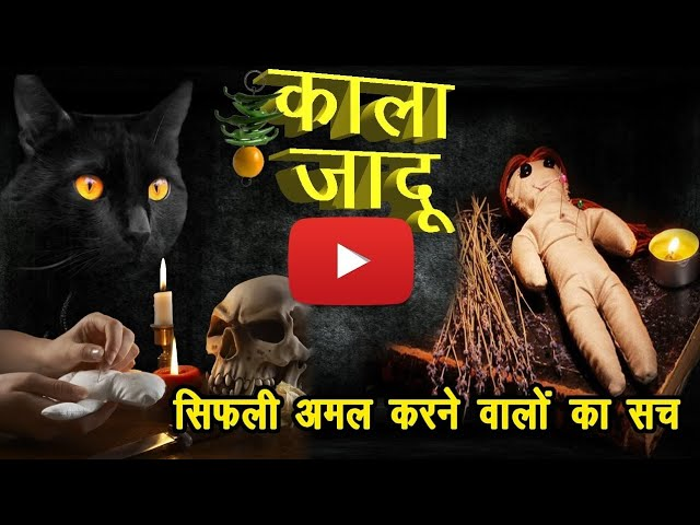 त्रिशूलधारी अघोरी तांत्रिक || Secret of Aghori || Mystery Of shamsan sadhna ||