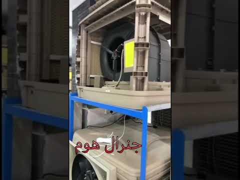 مكيف صحراوي اصلي من جنرال هوم اليحيى السعودية Youtube