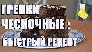 Гренки рецепт (Чесночные/бородинские)
