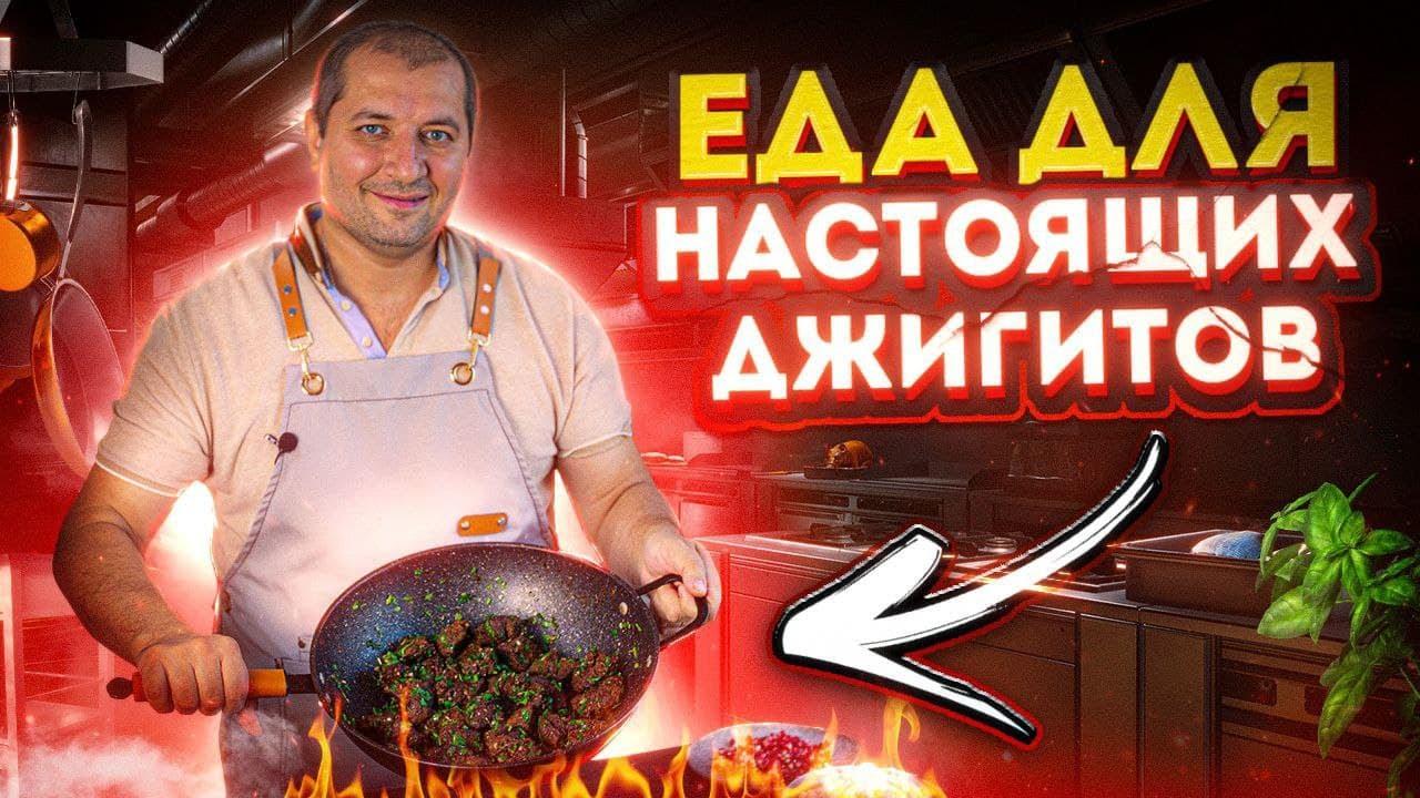 Мясо тушенное по- грузински. Мясо по-домашнему