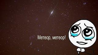 Не путайте метеоры и Иридиумы!(В видео сравнивается фотография и видеозапись вспышки спутника связи Iridium-80 https://youtu.be/_7V5growyKs., 2015-10-21T20:31:09.000Z)