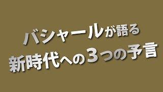『バシャール 須藤元気』という本で、 (詳細はコチラで見れます→http:/...
