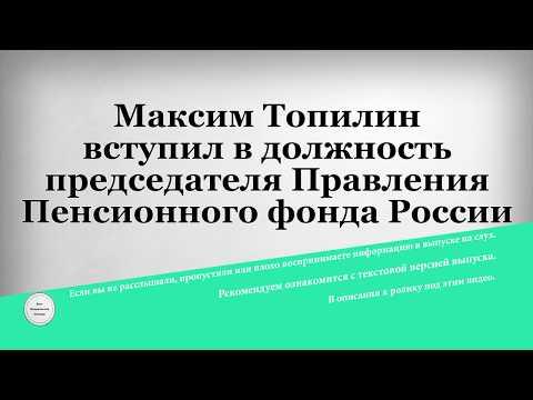Максим Топилин вступил в должность председателя Правления Пенсионного фонда России