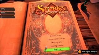 Stories: The Path of Destinies - Инди Ящик #6