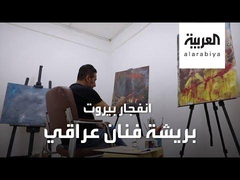 ريشة فنان عراقي تجسد بيروت الجريحة  - 15:58-2020 / 8 / 11