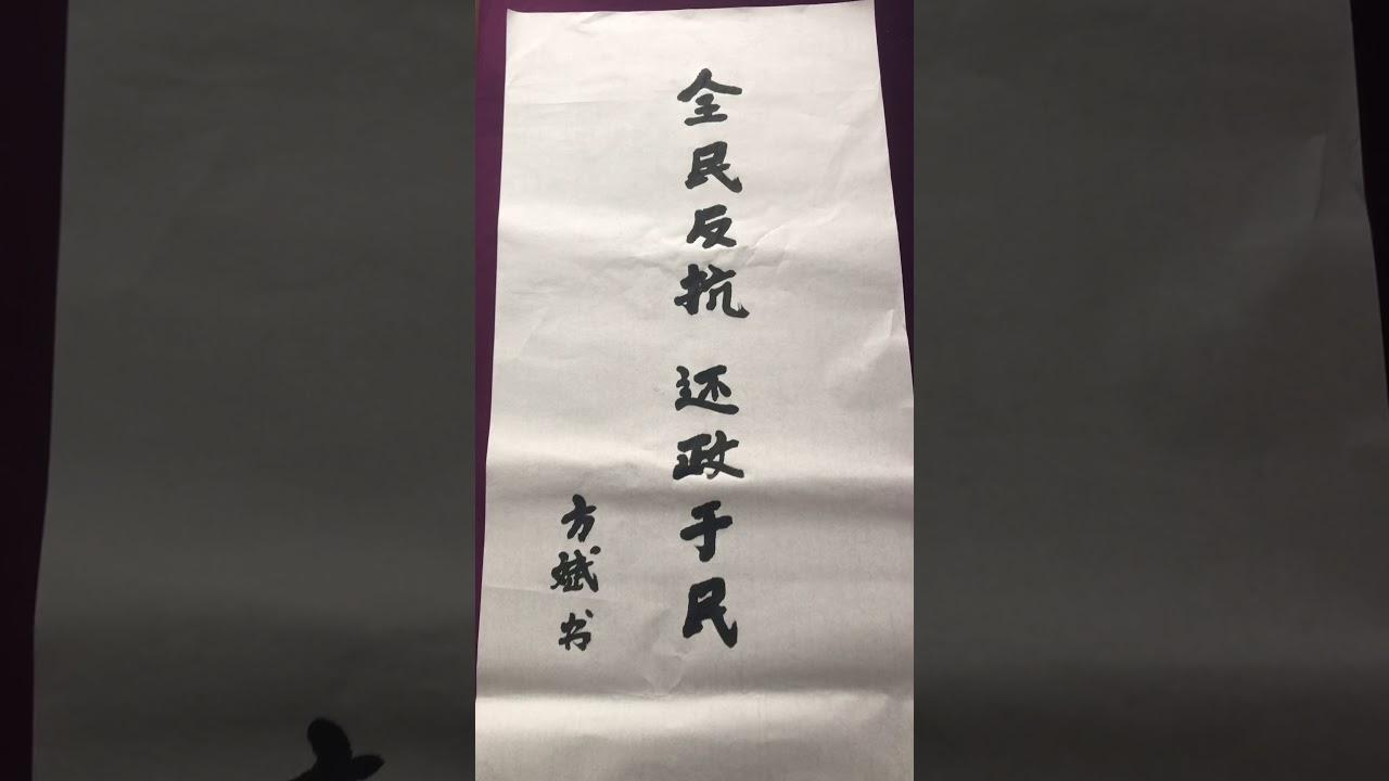 The Last Words of Fang Bin