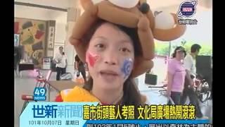 新聞影片~世新新聞~嘉市街頭藝人考照 ~ 小丑姊姊 魔術氣球秀 @企鵝娛樂