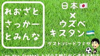 【試合見ながら生配信】日本🇯🇵×ウズベキスタン🇺🇿