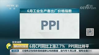 [国际财经报道]投资消费 6月CPI同比上涨2.7% PPI同比持平| CCTV财经