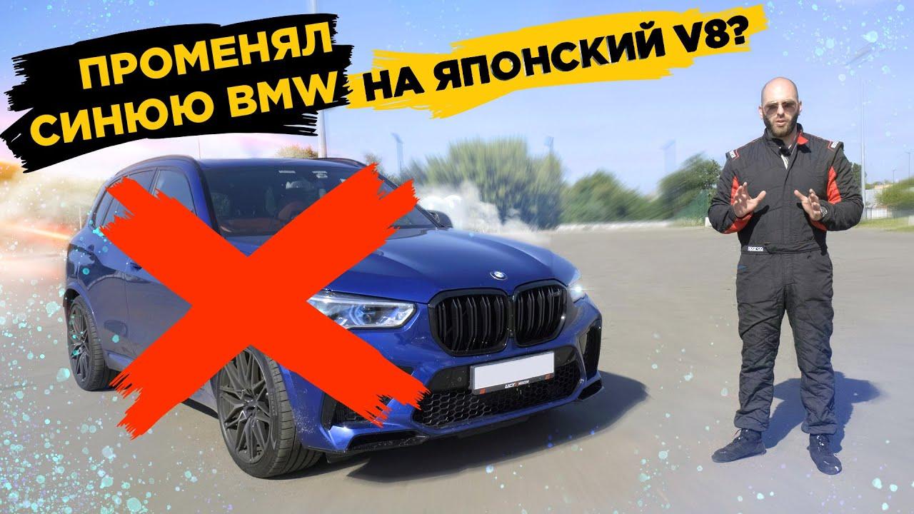 Променял синюю BMW на японский V8?