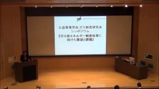 20140318公益事業学会ガス制度研究会シンポジウム 井手委員
