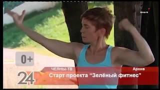 """Старт проекта """"Зеленый фитнес"""""""