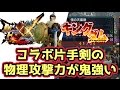 【MHXX】 Kingdom One Handed Sword 【Monster Hunter Double Cross】