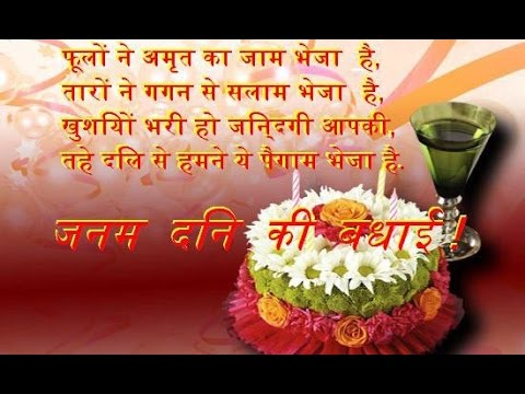 Awesome Birthday Wishes Greetings Quotes Images Pics in Hindi for