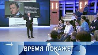 Сценарий для Украины. Время покажет. Выпуск от10.07.2017