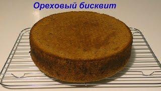 Ореховый бисквит рецепт Как приготовить ореховый бисквит  Walnut cake recipe