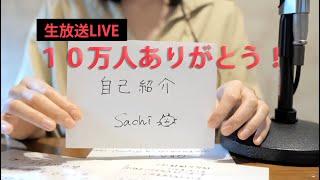 チャンネル登録者数10万人ありがとう!//自己紹介//オーダー制作について//【わくねこLIVE】
