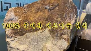 [스톤라이프] 대한민국 1등 온열매트!! 국내산 천연 …