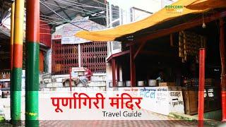 Purnagiri Temple (पूर्णागिरि) Tanakpur, (Champawat) Uttarakhand
